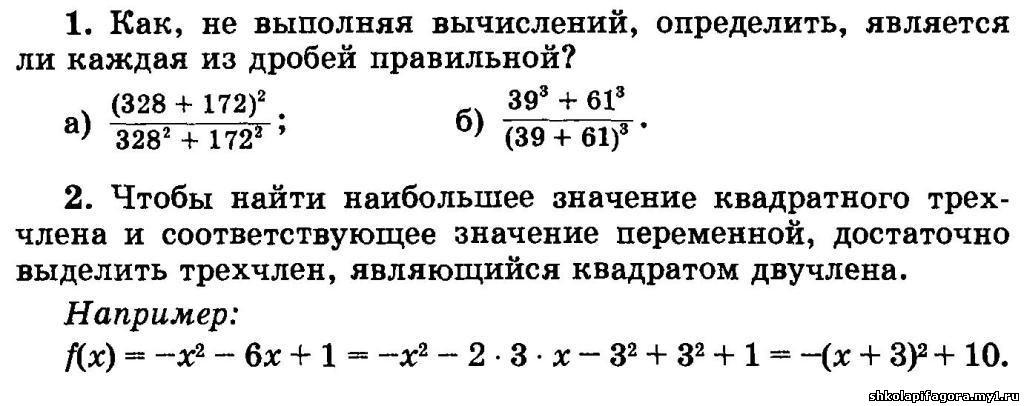 по алгебре габриелян решебник