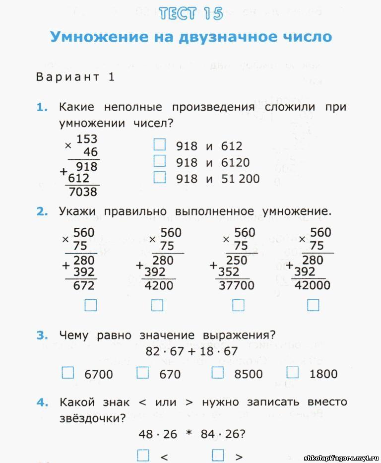 скачать учебник по алгебре 7 класс мордкович часть 1