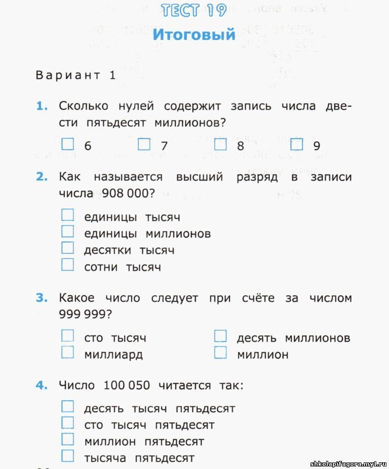 Тест по математике 5 класс мерзляк
