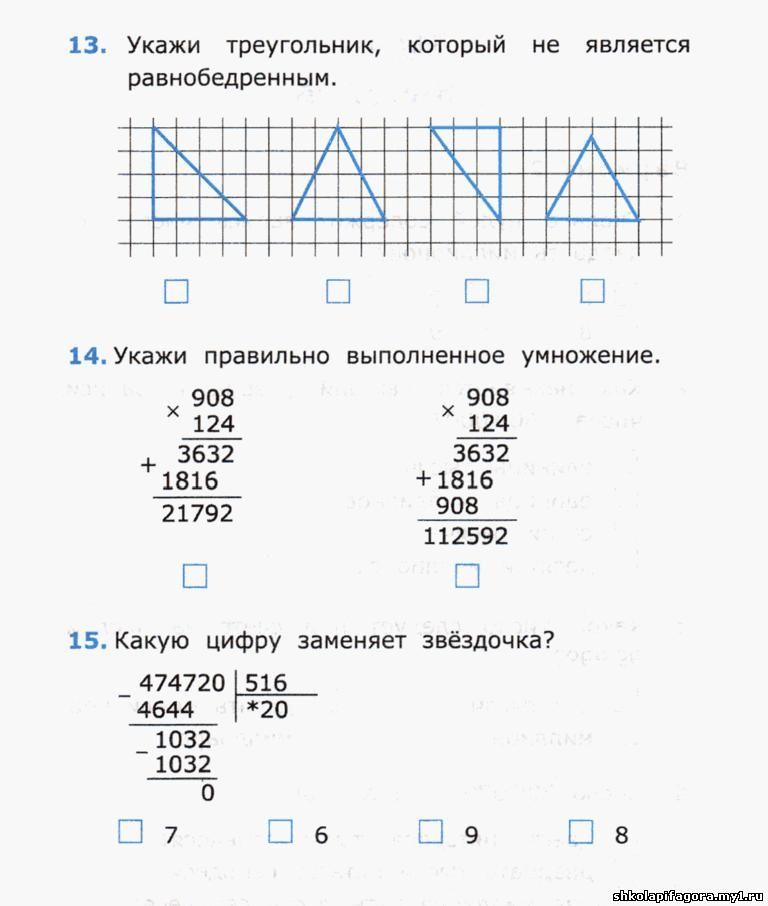 Итоговый Тест По Математике 2 Класс